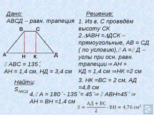 Дано: АВСД – равн. трапеция Найти: SАВСД Решение: 1. Из в. С проведём высоту