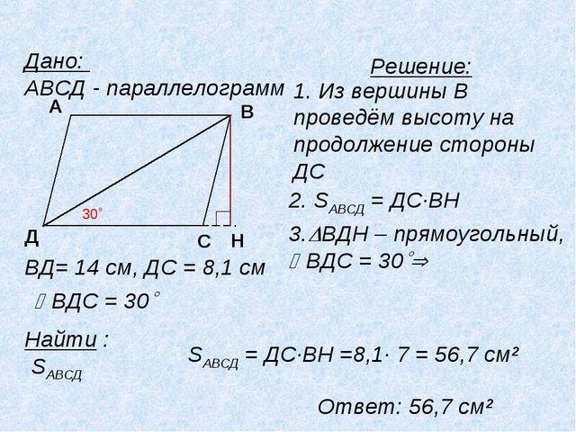 Дано: АВСД - параллелограмм Д А ВД= 14 см, ДС = 8,1 см ВДС = 30 Найти : SАВ...