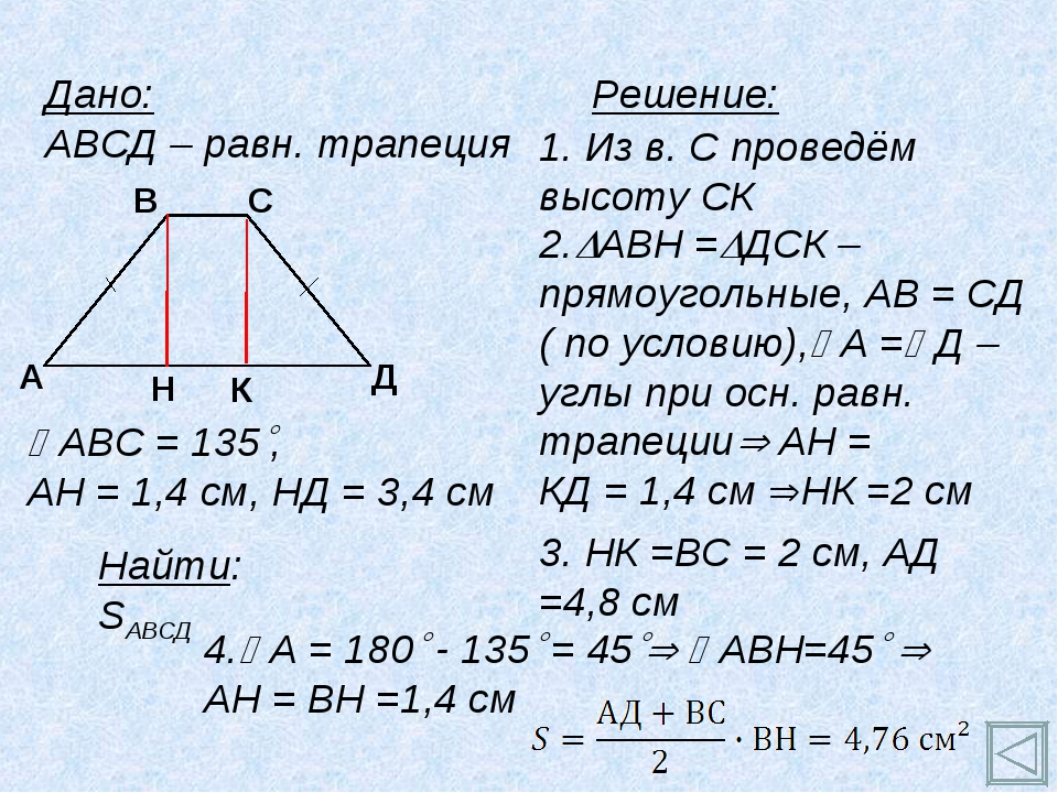 Дано: АВСД – равн. трапеция Найти: SАВСД Решение: 1. Из в. С проведём высоту...