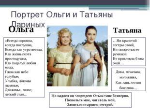 Портрет Ольги и Татьяны Лариных Ольга «Всегда скромна, всегда послушна, Всегд