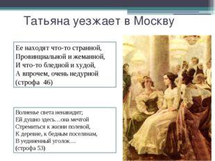 Татьяна уезжает в Москву Ее находят что-то странной, Провинциальной и жеманно