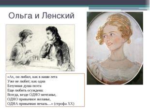 Ольга и Ленский «Ах, он любил, как в наши лета Уже не любят; как одна Безумна