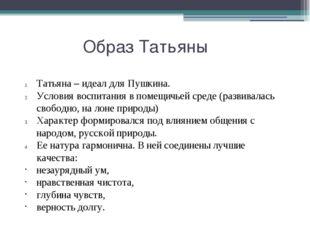 Образ Татьяны Татьяна – идеал для Пушкина. Условия воспитания в помещичьей ср