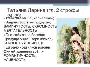 Татьяна Ларина (гл. 2 строфы 24-29) «Дика, печальна, молчалива»; «Задумчивост