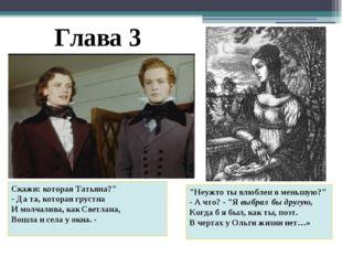 "Скажи: которая Татьяна?"" - Да та, которая грустна И молчалива, как Светлана,"