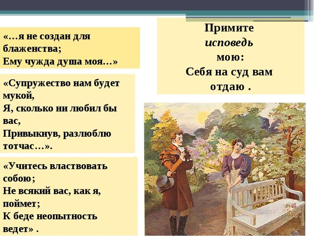 Примите исповедь мою: Себя на суд вам отдаю . «…я не создан для блаженства;...