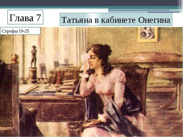 Татьяна в кабинете Онегина Глава 7 Строфы 19-25