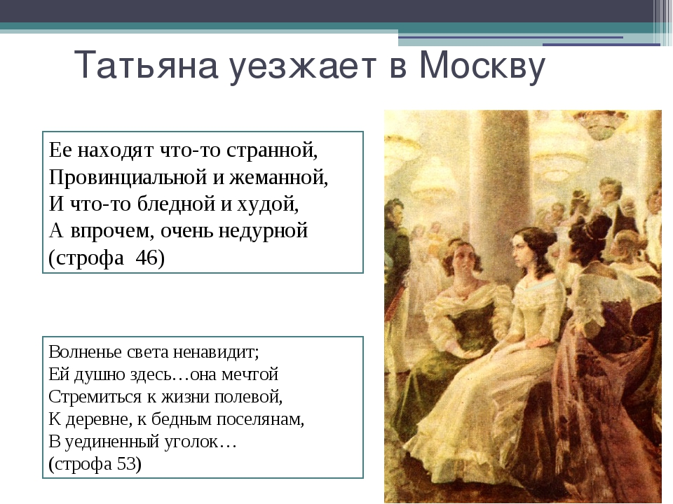 Татьяна уезжает в Москву Ее находят что-то странной, Провинциальной и жеманно...