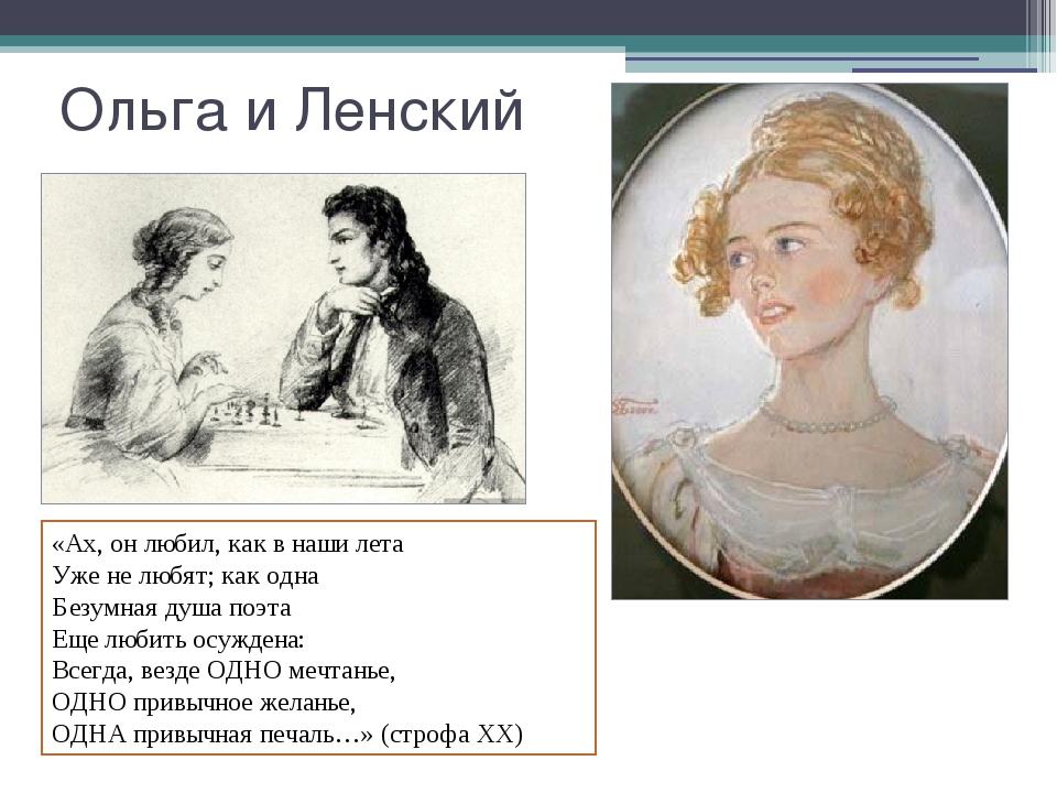 Ольга и Ленский «Ах, он любил, как в наши лета Уже не любят; как одна Безумна...