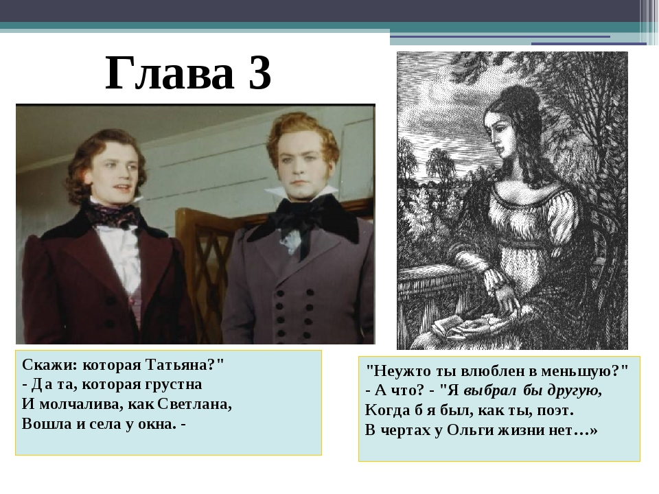 "Скажи: которая Татьяна?"" - Да та, которая грустна И молчалива, как Светлана,..."
