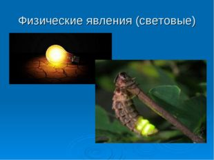Физические явления (световые)