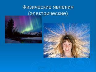 Физические явления (электрические)