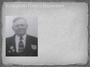 Кочергин Павел Иванович
