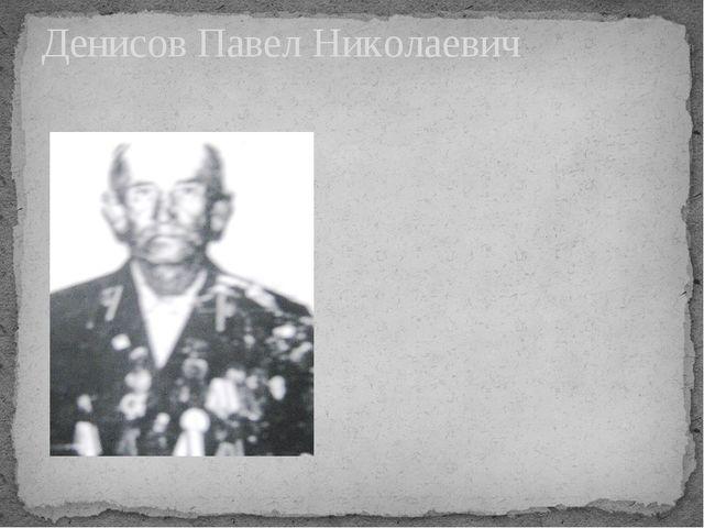 Денисов Павел Николаевич