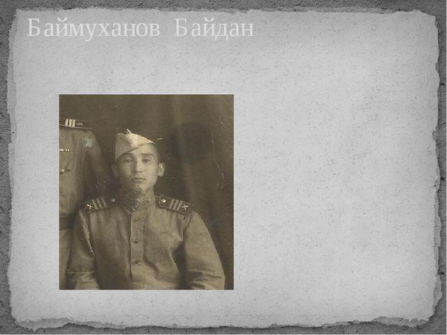 Баймуханов Байдан
