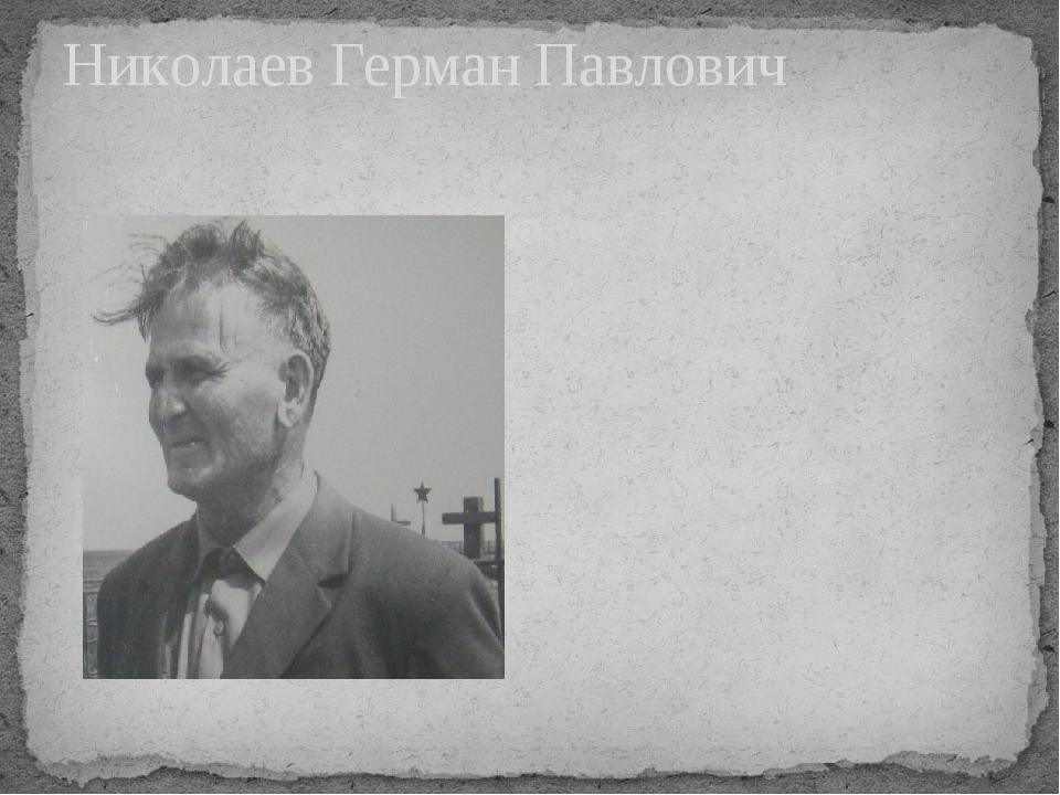 Николаев Герман Павлович