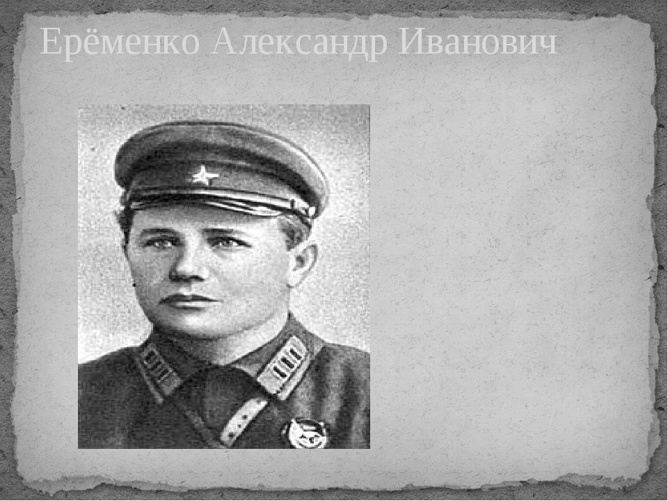 Ерёменко Александр Иванович