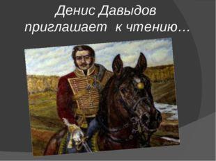 Денис Давыдов приглашает к чтению…