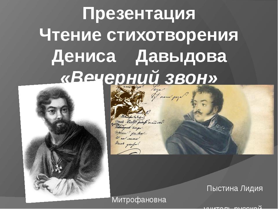 Презентация Чтение стихотворения Дениса Давыдова «Вечерний звон» Пыстина Лиди...