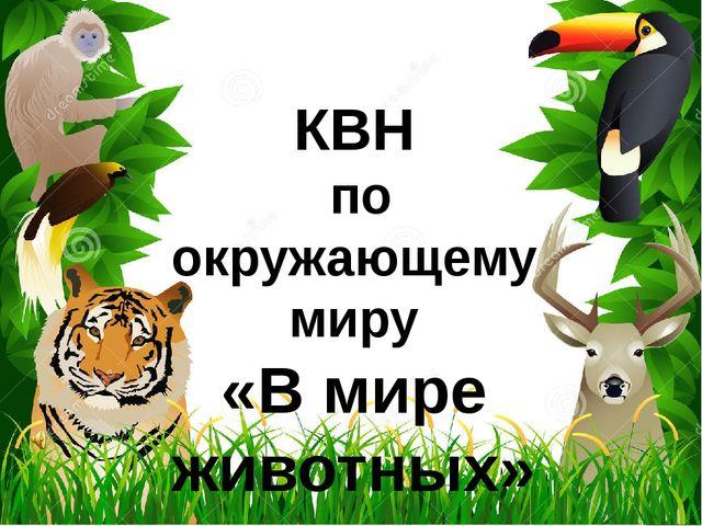 КВН по окружающему миру «В мире животных»