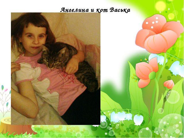 Ангелина и кот Васька