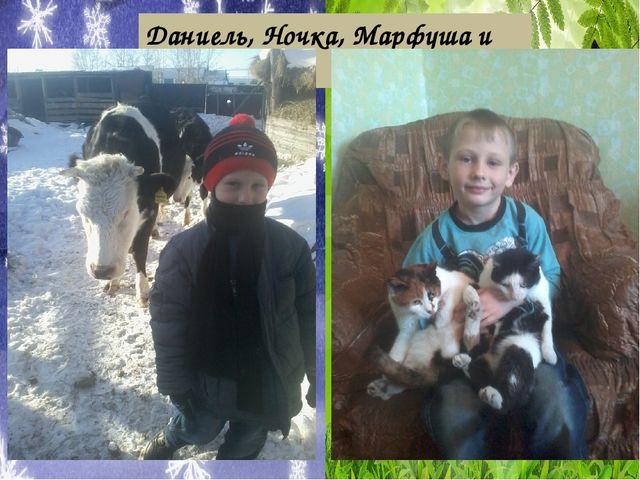 Даниель, Ночка, Марфуша и Мася