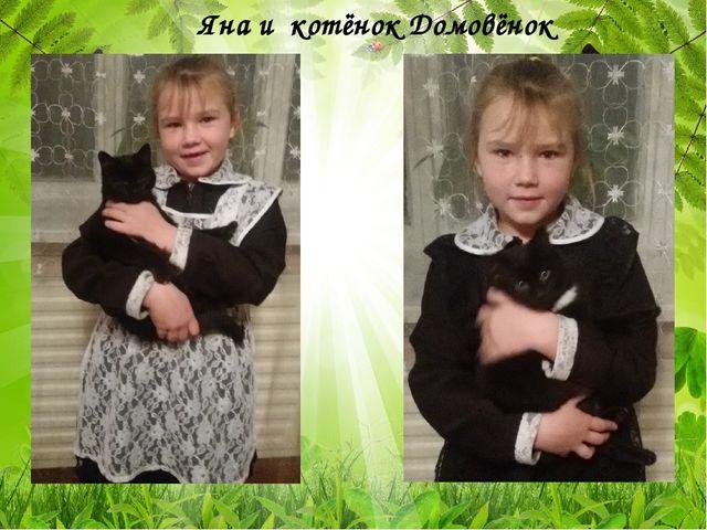Яна и котёнок Домовёнок