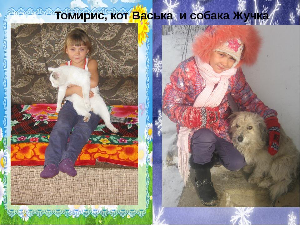 Томирис, кот Васька и собака Жучка