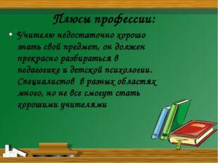 Учителю недостаточно хорошо знать свой предмет, он должен прекрасно разбирать
