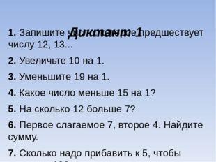 Диктант 1 1.Запишите число, которое предшествует числу 12, 13... 2.Увеличь