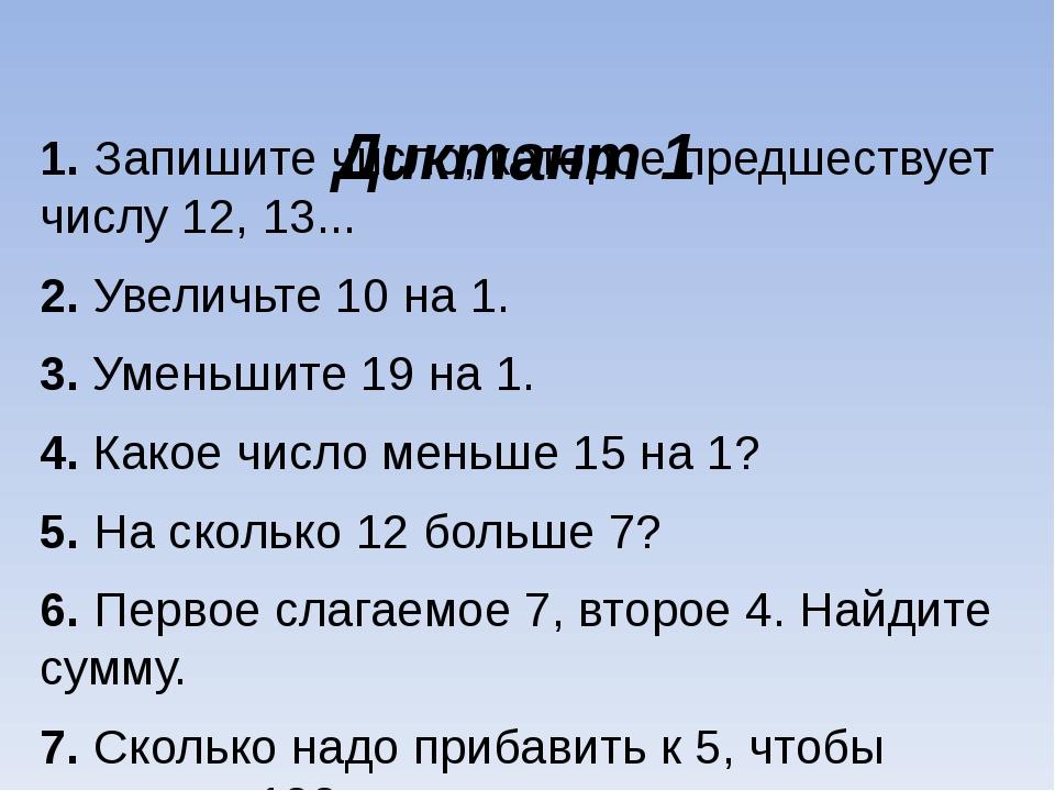 Диктант 1 1.Запишите число, которое предшествует числу 12, 13... 2.Увеличь...