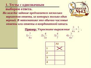 1. Тесты с однозначным выбором ответа. На каждое задание предлагается несколь