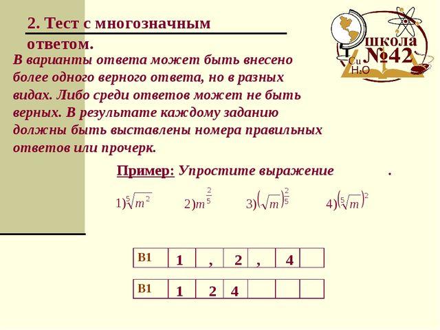 2. Тест с многозначным ответом. В варианты ответа может быть внесено более од...