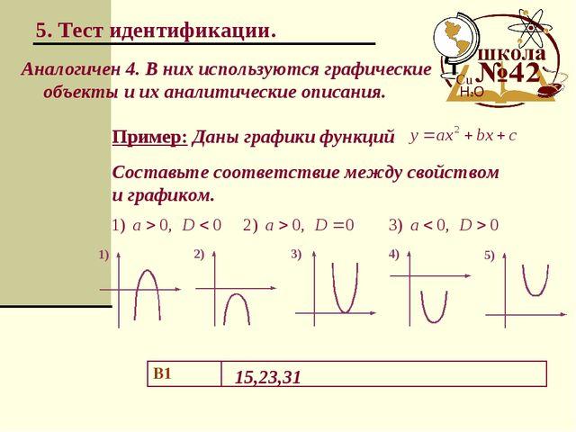 5. Тест идентификации. Аналогичен 4. В них используются графические объекты и...