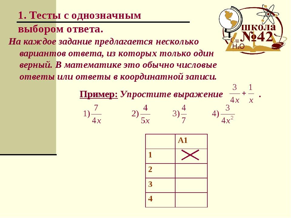 1. Тесты с однозначным выбором ответа. На каждое задание предлагается несколь...