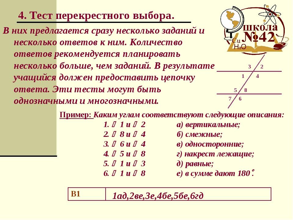 4. Тест перекрестного выбора. В них предлагается сразу несколько заданий и не...
