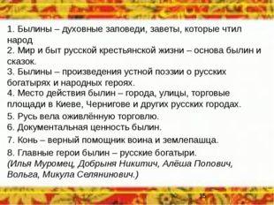 1. Былины – духовные заповеди, заветы, которые чтил народ 2. Мир и быт русско