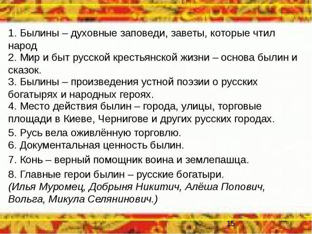 1. Былины – духовные заповеди, заветы, которые чтил народ 2. Мир и быт русско...
