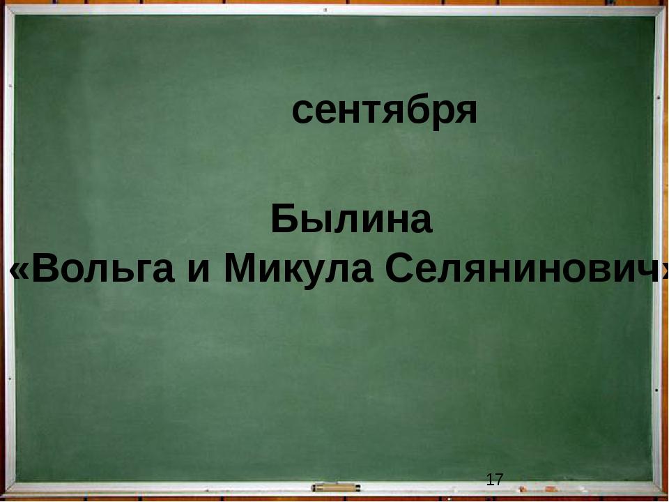 сентября Былина «Вольга и Микула Селянинович»