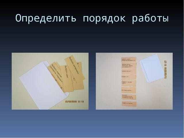 Определить порядок работы