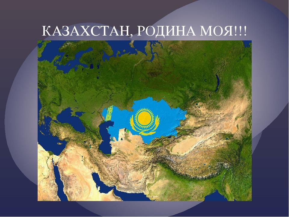 КАЗАХСТАН, РОДИНА МОЯ!!!