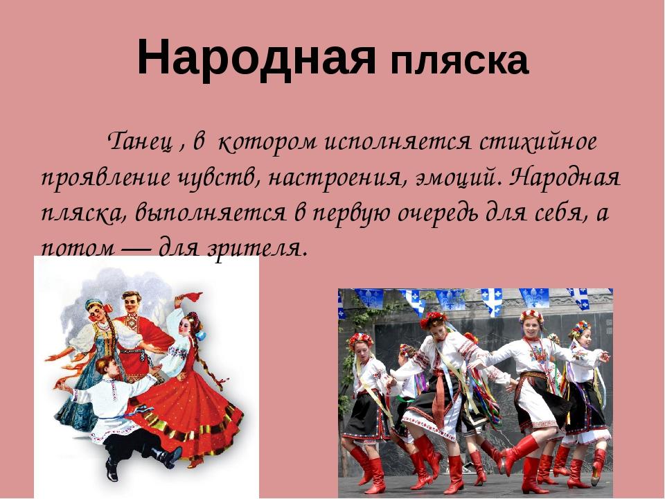Танцы в картинках для 1 класса