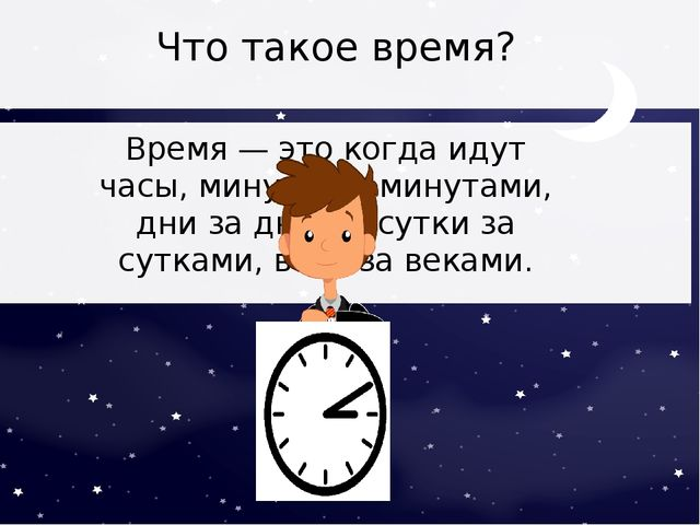 Что такое время? Время — это когда идут часы, минуты за минутами, дни за дня...