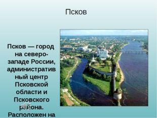 Псков Псков — город на северо-западе России, административный центр Псковской