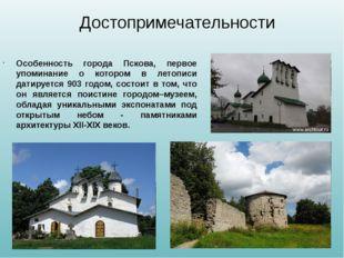 Достопримечательности Особенность города Пскова, первое упоминание о котором