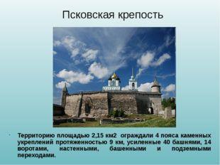 Территорию площадью 2,15 км2 ограждали 4 пояса каменных укреплений протяженн