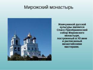 Жемчужиной русской культуры является Спасо-Преображенский собор Мирожского мо