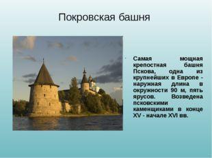 Самая мощная крепостная башня Пскова, одна из крупнейших в Европе - наружная