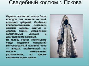 Свадебный костюм г. Пскова Одежда псковитян всегда была поводом для зависти ж