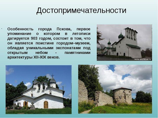 Достопримечательности Особенность города Пскова, первое упоминание о котором...